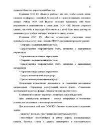 Отчет по производственной практике в ООО ЖК Высота Отчёт по  Отчёт по практике Отчет по производственной практике в ООО ЖК Высота 6
