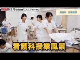 福岡 医 健 スポーツ 専門 学校