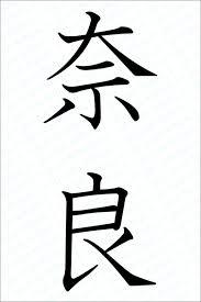 奈良の漢字書き方 習字 奈良レタリング