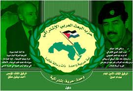 النظام الداخلي للحزب البعث العربي الاشتراكي