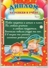 Грамоты дипломы для школы от компании shpatrov купить в городе  За успехи в учёбе