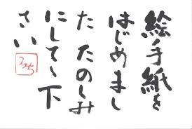 初心者でもできる簡単な絵手紙の書き方描き方道具から言葉や