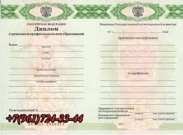Купить диплом в Уфе ufadiplom at ru diplom ptu 2011 2014 купить в Уфе Диплом Училища