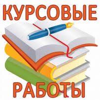 Курсовые Работы Услуги переводчиков набор текста ua Пишу курсовые рефераты дипломные работы