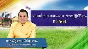 รัฐมนตรีว่าการกระทรวงศึกษาธิการ มอบนโยบายและแนวทางการปฏิบัติงานปี 2563 -  YouTube