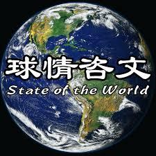 球情咨文 State of the world