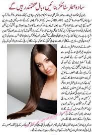 women hair styles and its method in urdu hair styles