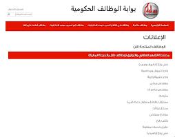 من بوابة الوظائف الحكومية وظائف مصلحة... - وظائف لكل المصريين