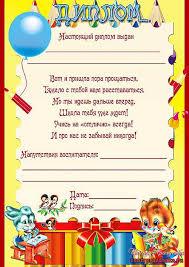 Диплом для детского сада распечатать ru детские платья расцветки burberry