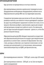Образовательный центр ИВА center iva ru СМЕТНОЕ ДЕЛО и  Стандартная программа курса расчитана на 48 часов