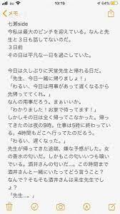 恋 つづ 二 次 小説