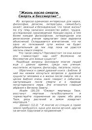 Жизнь после смерти реферат по русской литературе скачать бесплатно  Это только предварительный просмотр