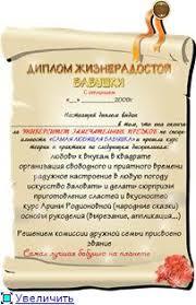 Дипломы грамоты медали diy projects  Дипломы грамоты медали