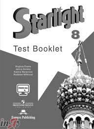 английский starlight Старлайт класс test booklet Контрольные  Звездный английский starlight Старлайт 8 класс test booklet Контрольные задания