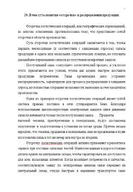Контрольная работа по Логистике Контрольные работы Банк  Контрольная работа по Логистике 13 01 14
