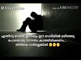 Malayalam Quotes About Sad