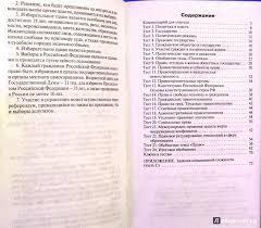 Рецензии покупателей на Обществознание класс Контрольно  20 09 2014