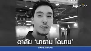Nationtv | นาธาน โอมาน ติดเชื้อในกระแสเลือด เสียชีวิตวัย45ปี