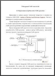 Правильное оформление реферата по ГОСТу пример основной части реферата