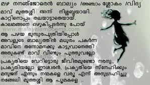 Malayalam Kavithakal Lyrics Little Girl Who Loved The Rain By Interesting Love Poems For The One You Love And Miss In Malayalam