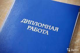 Услуги Помощь в написании дипломной работы в Москве предложение  Помощь в написании дипломной работы фотография №1