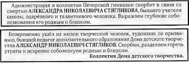 Печорская гимназия ( Печорская средняя школа № 1 )