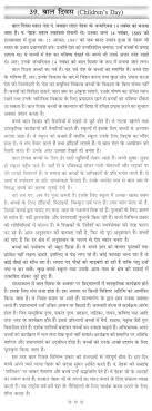 essay on children day in nepalswachata abhiyan essay in hindi   encyclopedia