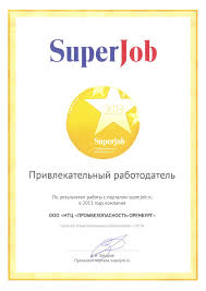 Дипломы и награды НТЦ Промбезопасность Диплом Привлекательный работодатель 2013 по результатам работы с порталом superjob ru