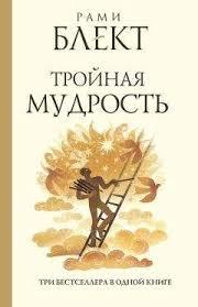 <b>Рами</b> Блект - <b>Тройная мудрость</b> (сборник) » Электронные книги ...