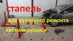 Самодельный стапель для кузовного ремонта видео