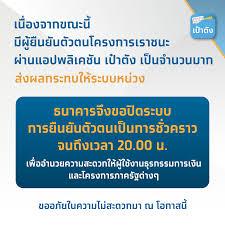กรุงไทย แจ้งปิดระบบยืนยันตัวตนเราชนะ ในแอปฯ เป๋าตัง ชั่วคราว