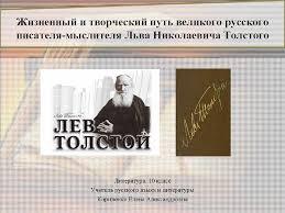 Урок литературы по теме Жизненный и творческий путь Л Н Толстого  Урок литературы по теме Жизненный и творческий путь Л Н Толстого 10 й класс