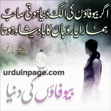 Sad Poetry Quotes Urdu Daily Motivational Quotes