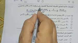 نموذج إجابة امتحان الكيمياء للصف الثالث الثانوي 2021الاجابه التفصيلية -  YouTube