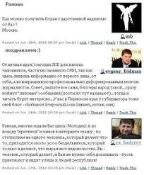 Рамзан Кадыров lurkmore Пресс служба Кадырова так быстро пишет комментарии к его блогу что не успевает перелогиниться