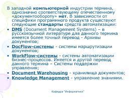 Корпоративный документооборот Системы электронного  7