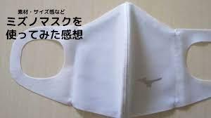 ミズノ マスク サイズ