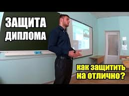 Защита Диплома video watch hd videos online out registration Защита диплома Защита диплома