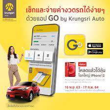 Krungsri Auto - ลูกค้า กรุงศรี ออโต้ โหลดแอป GO by...