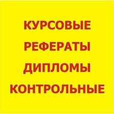 Авторские курсовые рефераты дипломные контрольные работы в  Авторские курсовые рефераты дипломные контрольные работы в Томске
