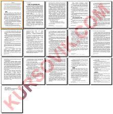 Понятие задачи и система правоохранительных органов в РФ вариант  Курсовая работа на тему Понятие задачи и система правоохранительных органов в РФ вариант 2