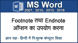 How To Insert Footnote Endnote In Ms Word Word Me Footnoteendnote Kaise Insert Kare Hindi 45