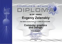 Профессиональное компьютерное образование Компьютерная Академия   Диплом ШАГа Диплом ШАГа