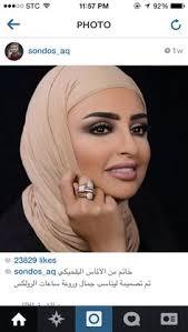 sondos qattan makeup