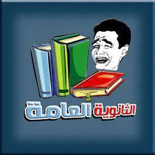 الثانوية العامة المصرية - Home