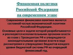 Презентация Современная финансовая политика РФ