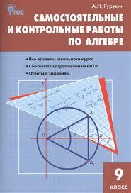 Самостоятельные и контрольные работы по алгебре класс Все  Самостоятельные и контрольные работы по алгебре 9 класс Все разделы школьного курса Соответствие