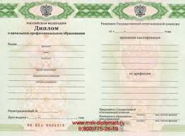 Воронеж irkutskdiploma ru diplom ptu 2011 2014 купить в Воронеже
