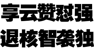 Chinese Words 20 Hottest Chinese Words And Characters Of 2017 Announced