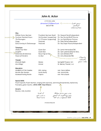 Resume With The Accent Resume For Study